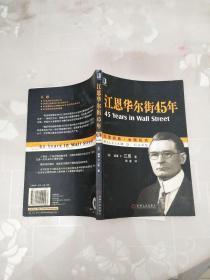 江恩华尔街45年   江恩 陈鑫 译    机械工业出版社