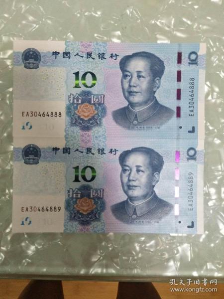 2019年第五套人民币十元两张888,889(拾圆)