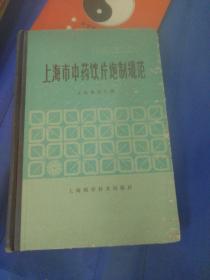 上海市中药饮片炮制规范