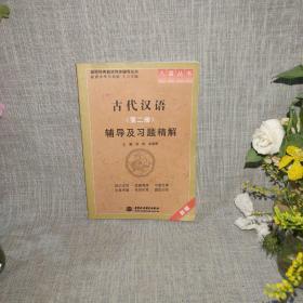 古代汉语(第2册)辅导及习题精解