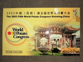 2003中国(昆明)第五届世界马铃薯大会  邮资明信片:10枚  (10*0.6分=6元,,七彩云南)