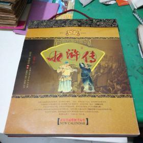 挂历  2012《水浒传》挂历(页页都有人物绘图,少见!)盛世堂中华皇历世家