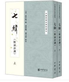 七纬(附论语谶)(中国思想史资料丛刊·全2册)