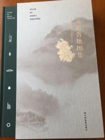 安徽省地图集(2017年版,全新)