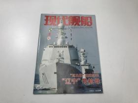 现代舰船 (2012年第 12A期)