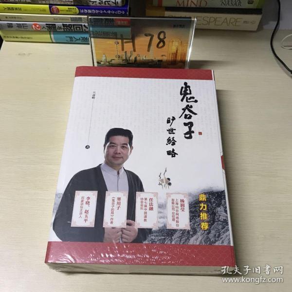 鬼谷子旷世经略(套装共2册)