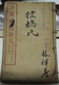 详图罗经解定 民国3年版 缺第4册