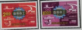 专129工商普查邮票