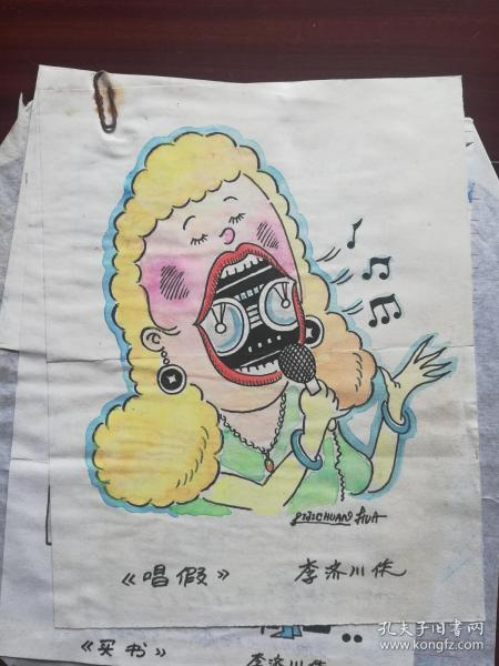 著名漫画家李济川漫画原稿二张(带封带一信札)