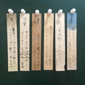 日本回流字画色纸短册5张组合1239号