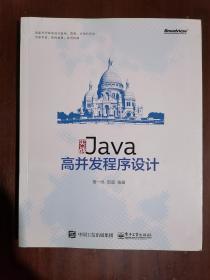 《实战Java高并发程序设计》(16开平装)九品