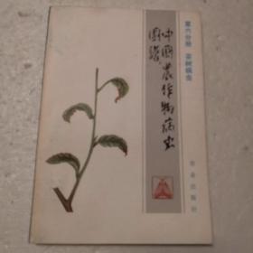 中国农作物病虫图谱--第六分册 茶树病虫