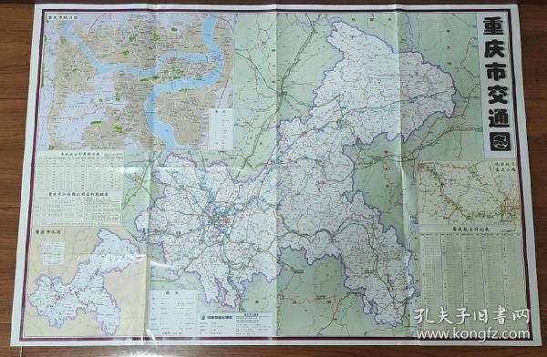【旧地图】重庆市交通图  2开 2012年印