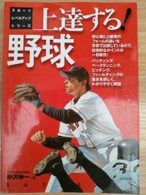 日文原版书 上达する!野球 (スポーツレベルアップシリーズ) 単行本 仲沢 伸一  (著)