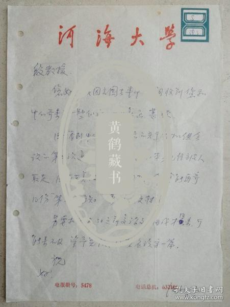 【段昌国旧藏】河海大学系主任,教授,博士生导师,水利界泰斗级人物沈祖诒信札