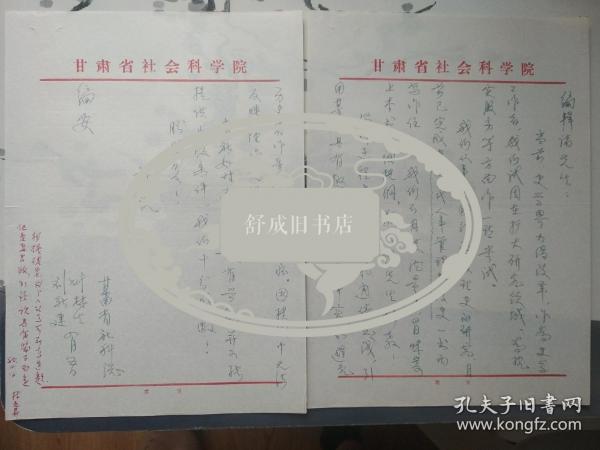 叶林生 信札一通  关于中国古代人事制度出版事宜  带林光异批复