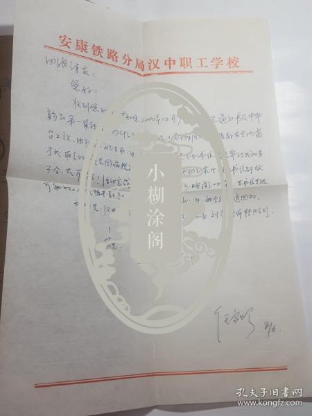 安康市文学艺术界联合会诗人任宝珍信札