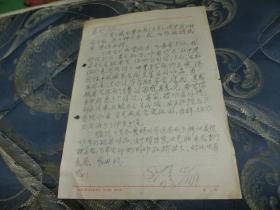版画大师 杨可扬 信札一通一页