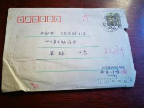 著名表演艺术家、全原中国青年艺术剧院副院长石羽致车辐信札一通两页(带封)