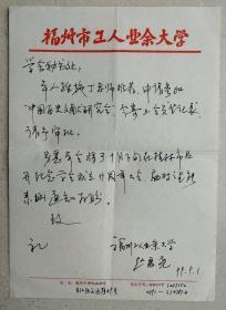 福州工人业余大学副校长,中国古代海洋文学作家福建赵君尧信札(福建业余大学笺)