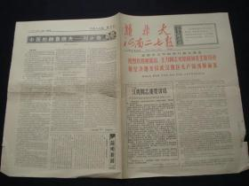 新北大 河南二七报(4版)