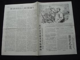 新北大报(第十九号)4版