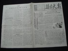 新北大报(第18号)4版