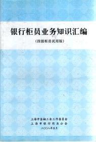 银行柜员业务知识汇编(四级柜员试用版)