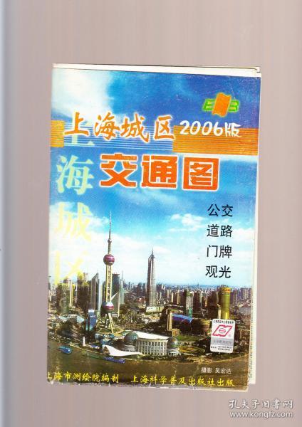 上海城区交通图 2006年3月一版一印