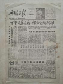 晋文化收藏之一-----山西地方小报系列---欣赏品---【平顺小报】---第496期--双面---虒人荣誉珍藏