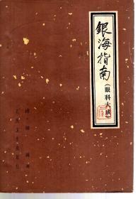 银海指南(眼科大成)