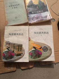 陶瓷磨具制造 上下册