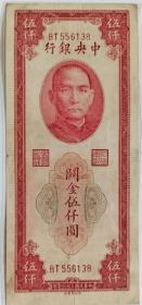 中央银行 红关金 五千元