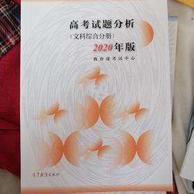 高考试题分析(文科综合分册)2020年版
