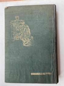 开明书店1930年初版《艺术论》!16开本精装附罗丹插图数幅、道林纸精印、曾觉之译!是研究雕塑大师罗丹必不可少的艺术作品读本!孔网不多且保存完实属不易。
