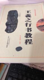 中国书法培训教程 王义之行书教程 兰亭序