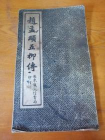 赵孟頫五柳传
