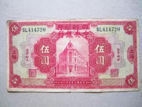 四明银行拾元