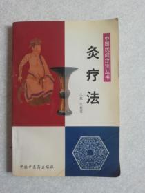 中国民间疗法丛书:灸疗法
