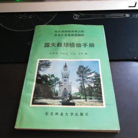 露天栽培植物手册