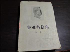 鲁迅书信集 上卷 人民文学出版社 1976年