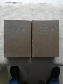 中国大百科全书.军事1.2