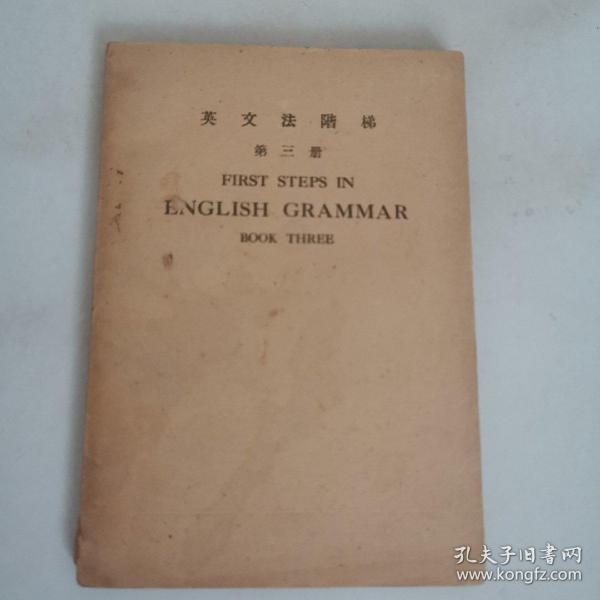 英文法阶梯,第三册