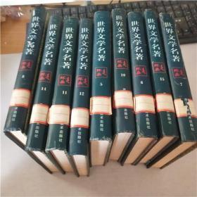 世界文学名著连环画丛书5.67.8.10.11.12.14.15九本合售 【精装】