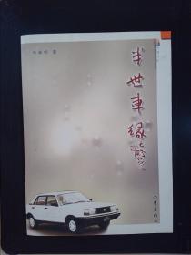 半世车缘(郑焕明签赠本)