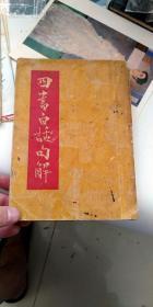 民国三十六年《四书白话句解》全一册,缺背封