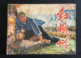 连环画(红枫岭)