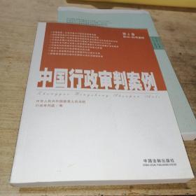 中国行政审判案例(第2卷)(第40-80号案例)