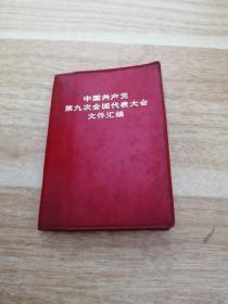 《中国共产党第九次全国代表大会文件汇编》新e架4层