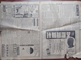 东南日报【民国25年4月14日,第三张】
